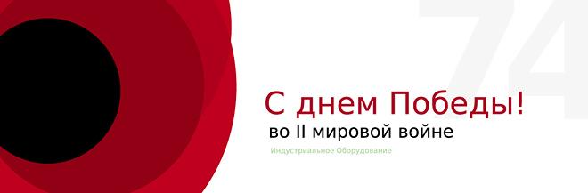 С праздником 9 мая – 74 годовщиной Победы!