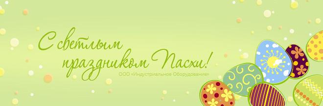 Поздравление с праздником Пасхи от представителя Huawei