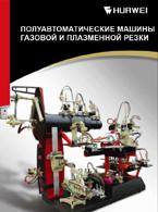 Полуавтоматические машины газовой и плазменной резки