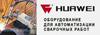 Huawei - автоматизация сварочных работ