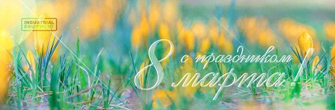 Поздравление с международным женским днем - 8 марта от Индустриальное оборудование
