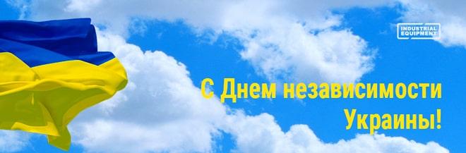 З 29-річчям Незалежності України-індустріальне обладнання