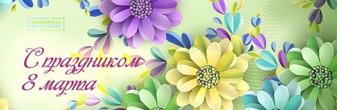 Поздравление с праздником 8 марта от ООО Индустриальное оборудование